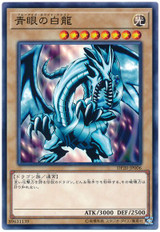 Blue-Eyes White Dragon DP20-JP006 Common