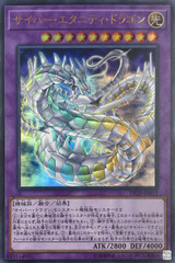 Cyber Eternity Dragon DP20-JP012 Ultra Rare
