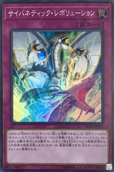 Cybernetic Revolution DP20-JP016 Super Rare