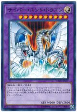 Cyber End Dragon DP20-JP017 Common