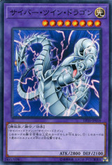 Cyber Twin Dragon DP20-JP018 Common