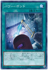 Power Bond DP20-JP022 Common