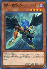 Blackwing - Zephyros the Elite DP20-JP031 Common