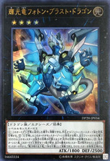 Starliege Photon Blast Dragon DP20-JP034 Ultra Rare