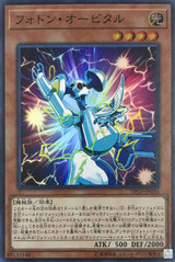 Photon Orbital DP20-JP036 Super Rare