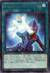 Photon Hand DP20-JP037 Rare