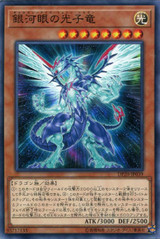 Galaxy-Eyes Photon Dragon DP20-JP039 Common