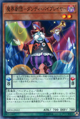 Abyss Actor - Trendy Understudy DP20-JP052 Common