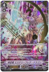 Interdimensional Dragon, Mystery-flare Dragon V-EB04/SV02 SVR