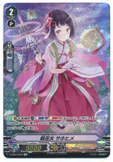 Battle Maiden, Sahohime V-EB04/OR01 OR