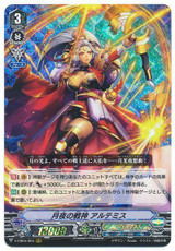 Battle Deity of the Night, Artemis V-EB04/004 RRR