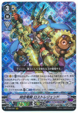 Interdimensional Dragon Knight, Lost Legend V-EB04/007 RRR