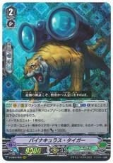 Binoculus Tiger V-EB04/009 RRR