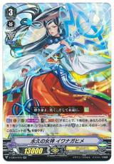 Eternal Goddess, Iwanagahime V-EB04/010 RR