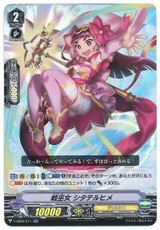 Battle Maiden, Shitateruhime V-EB04/011 RR