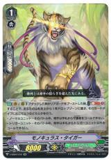Monoculus Tiger V-EB04/016 RR