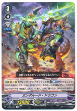 Gun-guild Dragon V-EB04/023 R