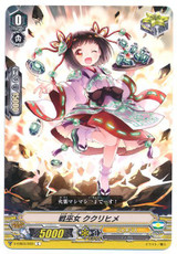 Battle Maiden, Kukurihime V-EB04/039 C