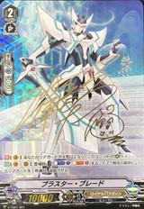 Blaster Blade V-TD01/S01