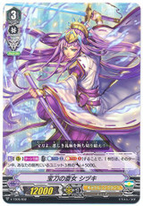 Miko of the Treasured Blade, Shizuki V-TD05/002 TD
