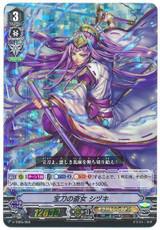 Miko of the Treasured Blade, Shizuki V-TD05/002 RRR