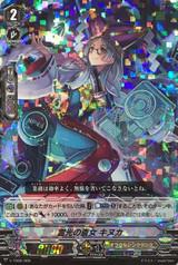 Miko of the Spirit Light, Kinuka V-TD05/005 RRR