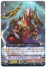 Great Composure Dragon V-TD06/001 TD