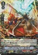 Lizard Soldier, Ouhou V-TD06/009 RRR