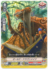 Old Dragon Mage V-TD06/012 TD