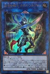 Black Luster Soldier, the Chaos Warrior LVP2-JP001 Ultra Rare