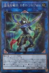 Black Luster Soldier, the Chaos Warrior LVP2-JP001 Secret Rare