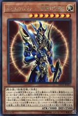 Black Luster Soldier - Envoy of the Beginning LVP2-JP003 Rare