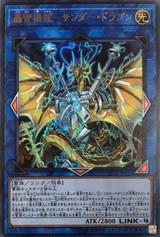 Thunder Dragon Goliath LVP2-JP011 Ultra Rare