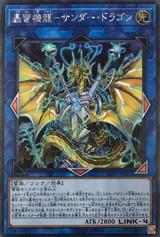 Thunder Dragon Goliath LVP2-JP011 Secret Rare