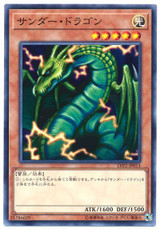 Thunder Dragon LVP2-JP013 Common