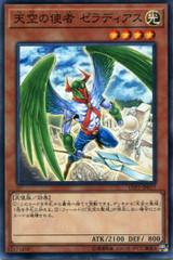 Zeradias, Herald of Heaven LVP2-JP017 Common