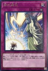 Solemn Strike LVP2-JP020 Rare