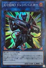 Xtra HERO Dread Decimator LVP2-JP021 Super Rare