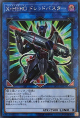 Xtra HERO Dread Decimator LVP2-JP021 Secret Rare
