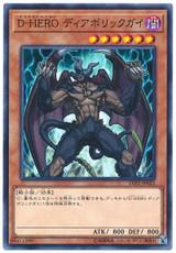 Destiny HERO - Malicious LVP2-JP023 Common