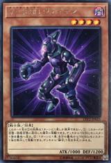 Vision HERO Vyon LVP2-JP025 Rare