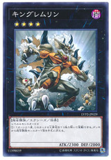 King of the Feral Imps LVP2-JP029 Common