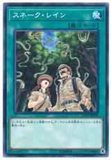 Snake Rain LVP2-JP030 Common