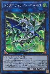 Dragunity Knight - Romulus LVP2-JP031 Secret Rare