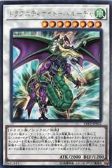 Dragunity Knight - Barcha LVP2-JP032 Rare