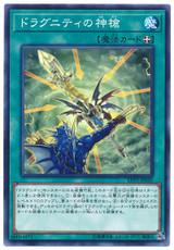 Dragunity Divine Lance LVP2-JP035 Common
