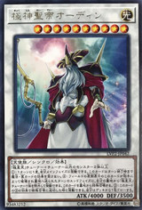 Odin, Father of the Aesir LVP2-JP042 Rare