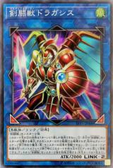 Gladiator Beast Dragases LVP1-JP006 Super Rare