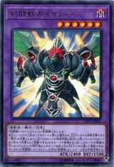 Gladiator Beast Gyzarus LVP1-JP007 Rare