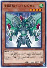 Gladiator Beast Bestiari LVP1-JP008 Common